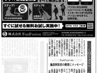 株式会社FunFusionのプレスリリース画像