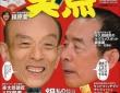 イメージ画像:『笑点 第4号』(日本テレビ放送網)