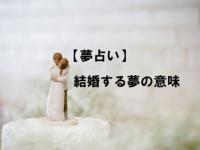 結婚する夢を見た。これは前兆!? 夢の意味とは