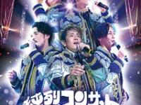 『純烈コンサート 〜夢は紅白! 親孝行! 〜 [DVD]』(日本クラウン)
