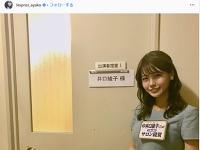 井口綾子 公式インスタグラム(@lespros_ayako)より