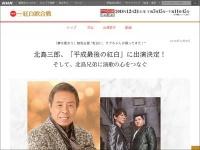 『第69回NHK紅白歌合戦』公式サイトより