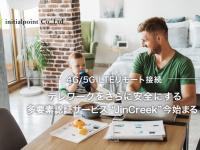 イニシャル・ポイント株式会社のプレスリリース画像