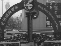香港国際競走