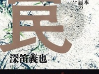 『罠~埼玉愛犬家殺人事件は日本犯罪史上最大級の大量殺人だった!』