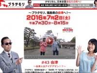 NHK『ブラタモリ』番組サイトより