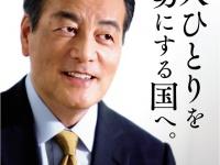"""民主党岡田代表の新ポスターが物議...""""流し眼""""の先にあるものは?"""