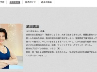 『みんなで筋肉体操』(NHK)番組ホームページより