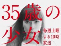※画像は日本テレビ『35歳の少女』番組公式ホームページより