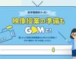 GOM & Companyのプレスリリース画像