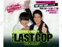 日本テレビ系『THE LAST COP』番組サイトより