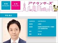 テレビ朝日公式サイトより