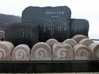 竜飛崎の歌謡碑(Unknown chemist8103さん撮影