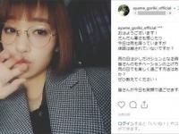 剛力彩芽 公式インスタグラム(@ayame_goriki_official)より