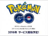 『Pokémon GO』公式サイトより