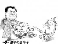 『マンガで読む嘘つき中国共産党』(新潮社/辣椒)より