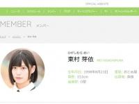 欅坂46・公式サイトより