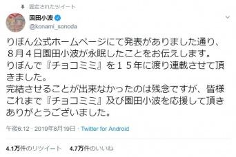 ※画像は園田小波さんのツイッターアカウント『@konami_sonoda』より