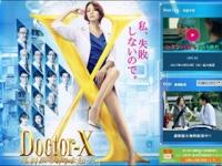 『ドクターX~外科医・大門未知子~』公式サイトより