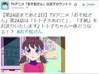 TVアニメ「おそ松さん」公式アカウント(@osomatsu_PR)より