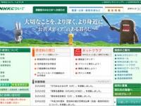NHK公式サイト「NHKについて」より