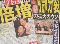 左・夕刊フジ 右・日刊ゲンダイ(12月26日付)