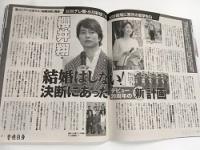 「女性自身」9月4日号(光文社)