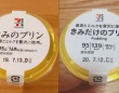 写真は吉ノ丸@aogebatouto4さん提供、編集部で並列