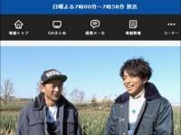 日本テレビ系『ザ!鉄腕!DASH!!』公式サイトより