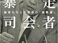 『暴走司会者 ― 論客たちとの深夜の「激闘譜」』(中央公論新社)