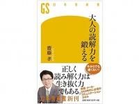 『大人の読解力を鍛える』(幻冬舎刊)