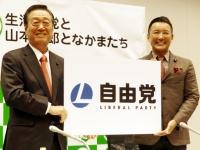 自由党共同代表の小沢一郎氏(左)と山本太郎氏(右)(写真:日刊スポーツ/アフロ)
