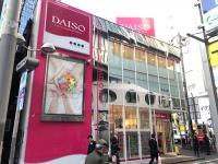 「ダイソー」渋谷センター街店
