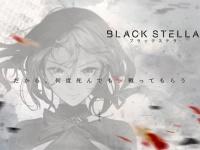 『BLACK STELLA -ブラックステラ-』公式サイトより