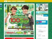 テレビ朝日系『オータケ・サンタマリアの100まで生きるつもりです』 オフィシャルサイトより