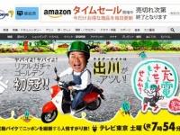 テレビ東京系『出川哲朗の充電させてもらえませんか?』公式サイトより