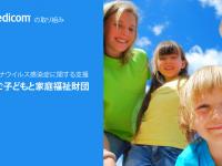 A.R. メディコム・インク・アジア・リミテッドのプレスリリース画像