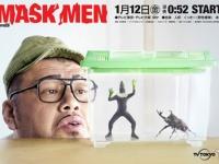 テレビ東京系『MASKMEN』番組公式サイトより