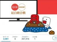 「NHK紅白歌合戦」公式ツイッターアカウントより