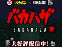 『バカハザ ~少年バカボン × バイオハザード~』公式サイトより。
