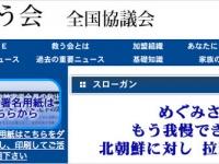 救う会:北朝鮮に拉致された日本人を救出するための全国協議会ホームページより