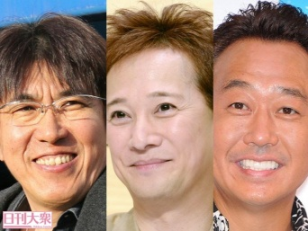 石橋貴明(とんねるず)、中居正広、三村マサカズ(さまぁ~ず)