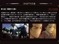 テレビ東京「あにてれ」、『鬼平』公式サイトより