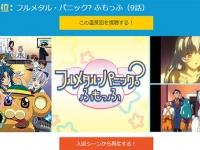 『dアニメストア』公式サイトより。