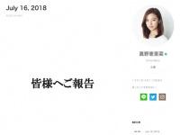 2018年7月16日、ファンに向けて結婚の報告をした真野恵里菜の公式ブログ。マノフレ(真野恵里菜フレンズ=真野恵里菜ファンの意)として、最大限のおめでとうを言おう。