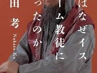 家宅捜索されたイスラム法学者の中田考氏(画像は『私はなぜイスラーム教徒になったのか』(太田出版)より)