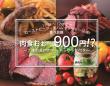 株式会社AY/麻布肉バルCiccioのプレスリリース画像