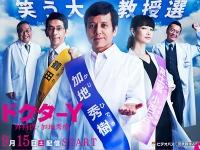 テレビ朝日「ドクターY~外科医・加地秀樹~」番組サイトより