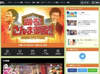 『踊る!さんま御殿!!』日本テレビ公式サイトより