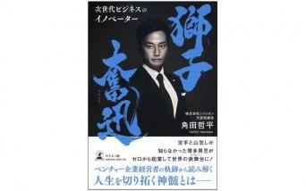 『獅子奮迅 次世代ビジネスのイノベーター』(幻冬舎刊)
